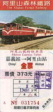 阿里山号の切符