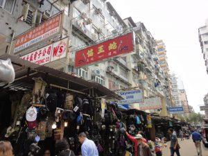 鴨寮街の蛇料理店